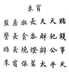 Luyện thi quốc gia PEN-C: Môn Ngữ văn (Cô Trịnh Thu Tuyết) : Bài 23: Lai Tân (Bài học thêm)